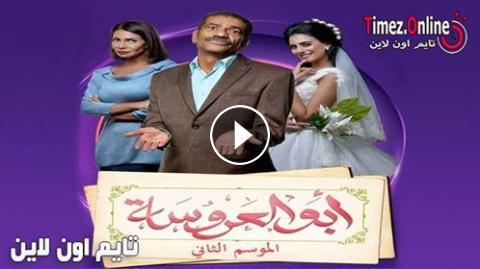 مسلسل ابو العروسة الموسم الثاني الحلقة 37 كاملة Hd حلقة 97 تايم