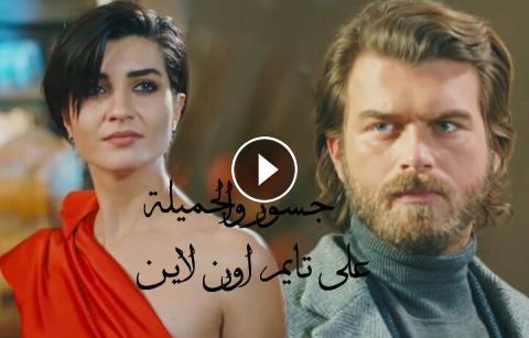 مسلسل جسور والجميلة الحلقة 29 مدبلج للعربية Hd