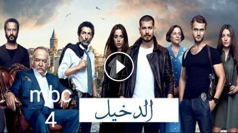 مسلسل الدخيل الحلقة 29 التاسعة والعشرون مدبلج للعربية كاملة Hd