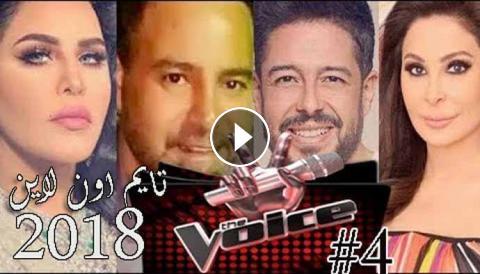 برنامج The Voice 2018 الموسم الرابع الحلقة 2 كاملة اون لاين