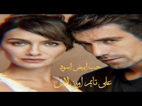 مسلسل حب ابيض و اسود الحلقة 15