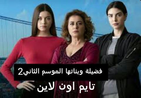 مسلسل فضيلة وبناتها الموسم الثاني الحلقة 1 الاولى Hd